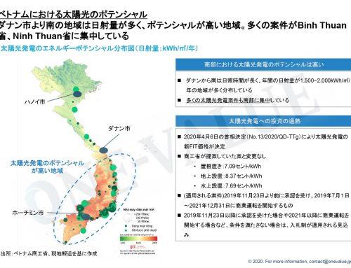 【第5回】ベトナムでの太陽光発電への投資:屋根置き型か地上設置型か。一方で火力発電は大幅な開発遅れ【図解で分かるベトナムビジネス】